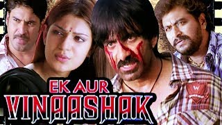 Ek-Aur-Vinashak-2018-Ravi-Teja-Siya-Brahmanandam-Hindi-Dubbed-Movie-Arabic-Subtitles-HD