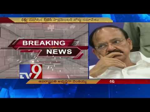 Venkaiah Naidu is NDA's Vice President nominee - TV9