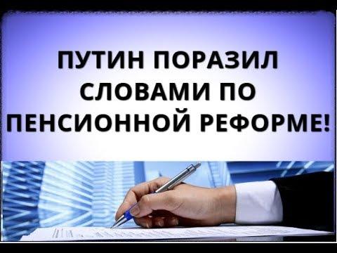 Путин поразил словами по пенсионной реформе!