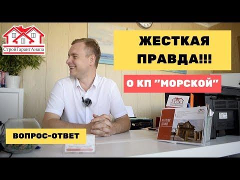 ЖЕСТКАЯ ПРАВДА О КП МОРСКОЙ! | ВОПРОС-ОТВЕТ