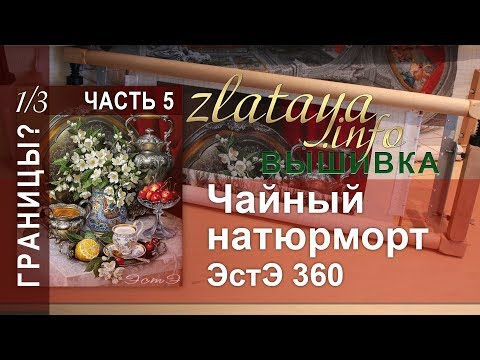 ЭстЭ 360 Чайный натюрморт. 5 часть. 1/3. Границы. Вышивка Zlataya