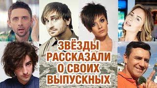 Позорный наряд Маремухи и неудачный секс Шабанова: Звездные выпускные