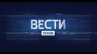 Вести Псков 04 05 2021 21 05