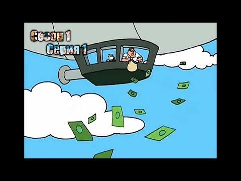Гриффины 1 сезон мультфильм