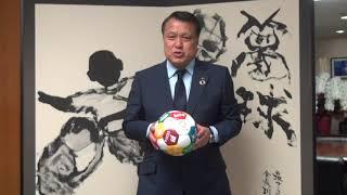 田嶋幸三 日本サッカー協会会長から「 開発と平和のためのスポーツの国際デー(4月6日)」に寄せたメッセージ