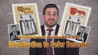 Introduction to Meam Loez #TorahAnthology