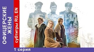 Офицерские Жены / Officers' Wives. Сериал. 1 Серия. StarMedia. Драма. 2015(Все серии / All episodes: https://www.youtube.com/watch?v=HETY3JMa1cI&list=PLhuA9d7RIOdaFqk1z7BjH50I5oMAbEB_0&index=1 За каждым великим ..., 2015-04-26T18:00:01.000Z)