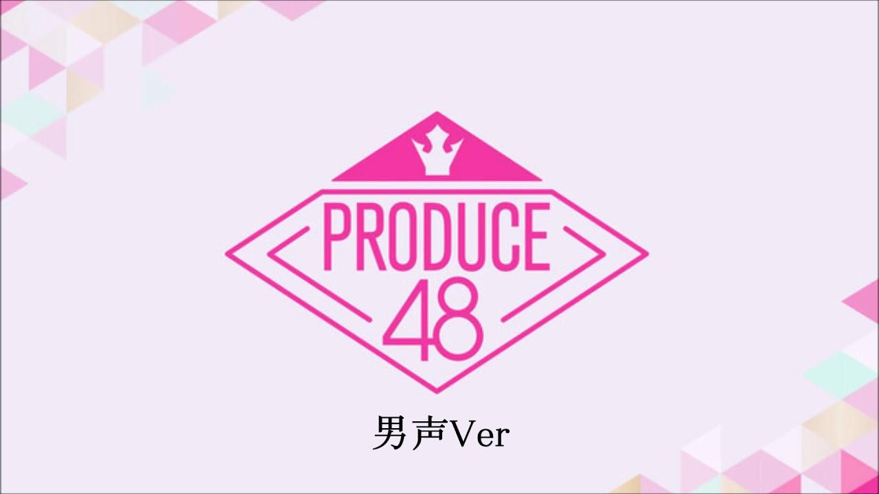 PRODUCE48 - PICK ME - 男性ボーカル Ver