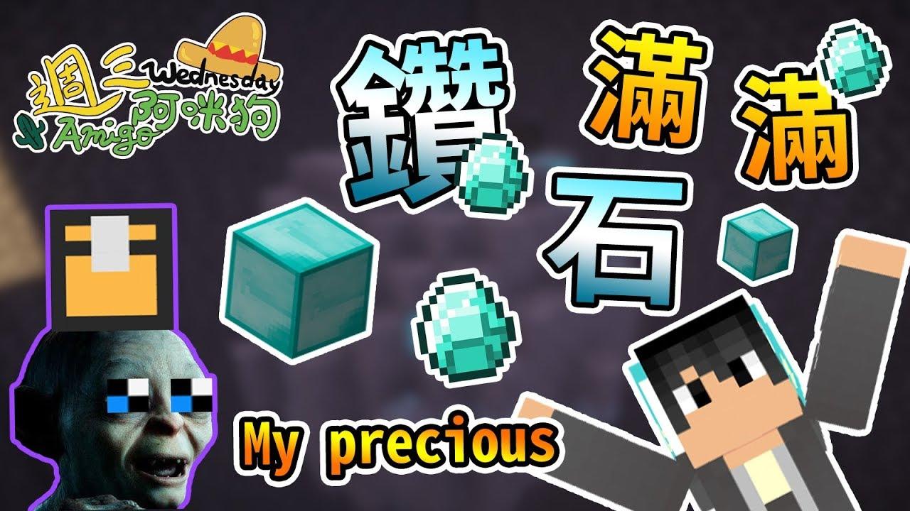 【Minecraft】滿滿的鑽石任你挖!再也不用過貧困生活啦~方格生存 - 週三Amigo|我的世界