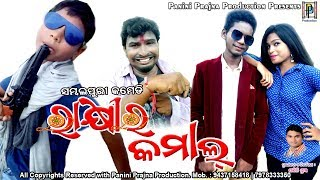 Rakhi Ra Kamal // New Sambalpuri Comedy // PP Production