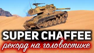 Super Chaffee ☀ Отмочил рекордный урон на головастике ☀ Зацените