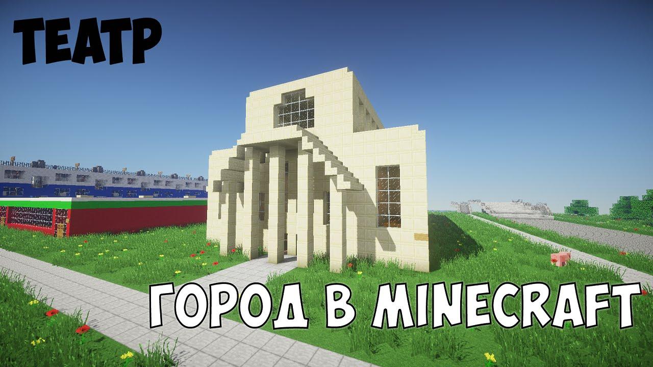 Minecraft 110 Videojuegos: Город в Minecraft