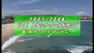 2007 08トラック・ワールドカップ第1戦