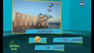 بالفيديو.. الارصاد تعلن توقعاتها لحالة الطقس خلال الفترة القادمة والقاهرة تسجل 38