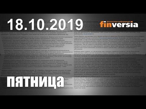 Новости экономики Финансовый прогноз (прогноз на сегодня) 18.10.2019