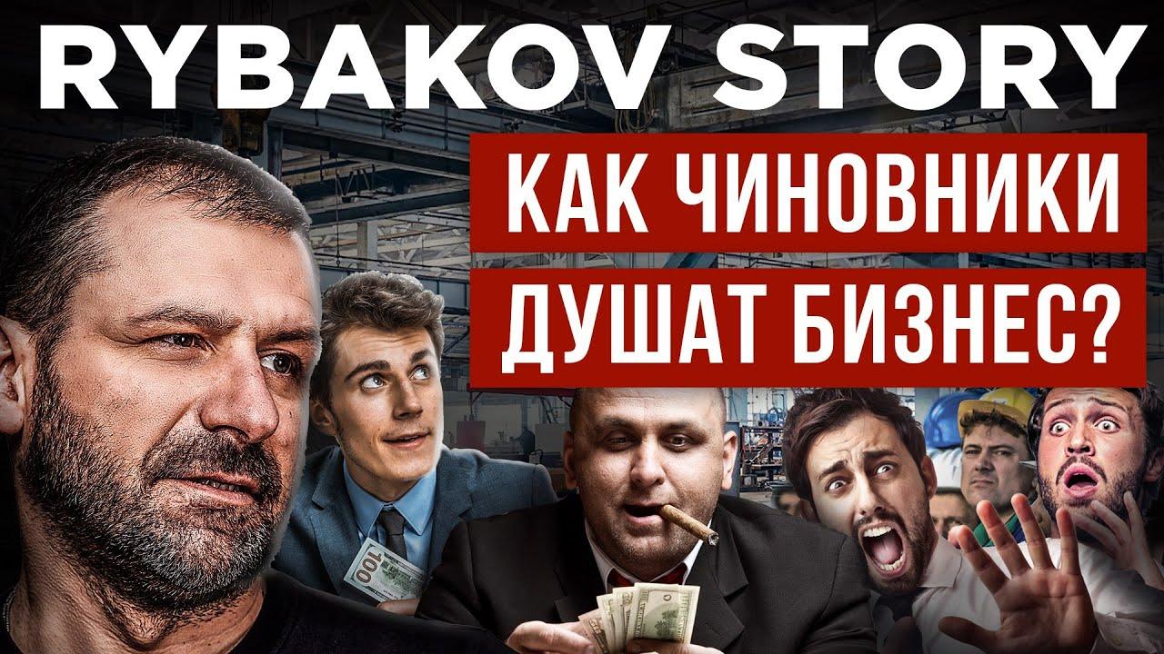 Как отбирают бизнес? Власть и коррупция в России | История ...