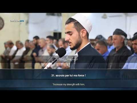 Sourate Ta-Ha (1-47) - Yusuf Othman Al Kurdi سورة طه  يوسف عثمان الكردي