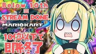 【Mario Kart DX8】Below 10th place = STREAM IS DONE【#天野ピカミィ / #pikamee 】