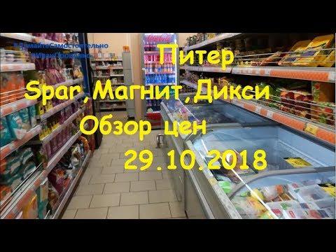 Питер Spar Магнит Дикси обзор цен 29 10 2018