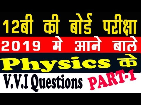 Questions and objective answers pdf physics