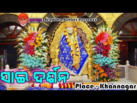 Sai Mandira Darshan | Khan Nagar Cuttack | On Shraddha Saburi