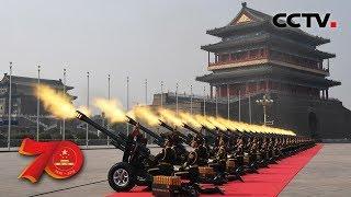 [中华人民共和国成立70周年] 在响礼炮声中升旗仪式举行 全场高唱国歌   CCTV
