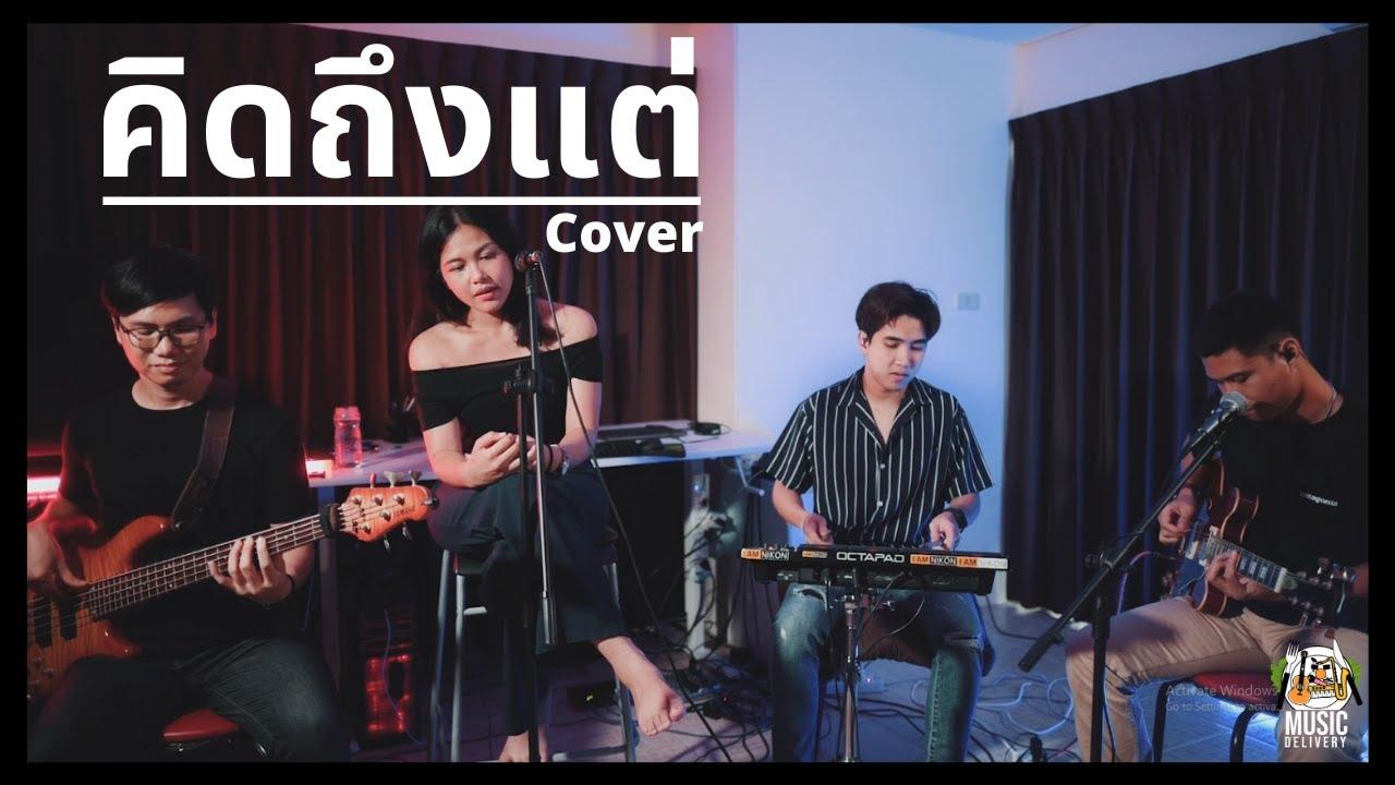 คิดถึงแต่ (Untold) - BOWKYLION (Cover) | Music Delivery