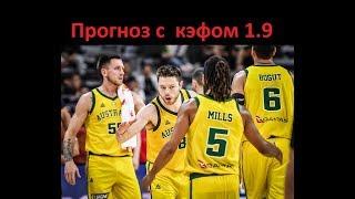 Австралия - Доминиканская республика - прогноз на баскетбол ЧМ 2019 - 07.09.2019
