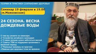 Бронислав Виногродский: семинар «24 сезона. Технологии сохранения здоровья. Дождевые воды» | Весна