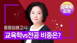 [중등임용 교육학 김현] 교육학vs전공 비중은 어떻게?