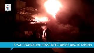 В Уфе ночью горел ресторан Даско Гарден