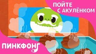 Тёплые булочки | Пойте с Акулёнком | Пинкфонг Песни для Детей