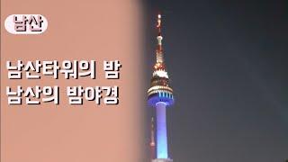 남산타워의 밤(야경)