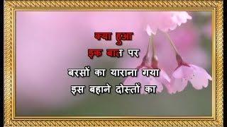 Kya Hua Ek Baat Par - Karaoke - Teri Kasam - Amit Kumar
