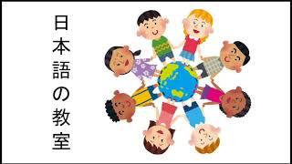 Publication Date: 2020-12-13 | Video Title: 天主教培聖中學-日文體驗課程介紹
