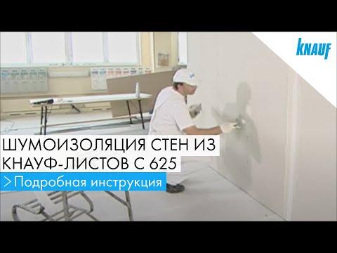 Шумоизоляция стен, однослойная облицовка из КНАУФ-листов С 625