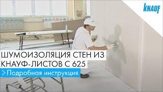видео Технологии фирмы «Кнауф»: гипсокартон – стены и перегородки, основные типы конструкций