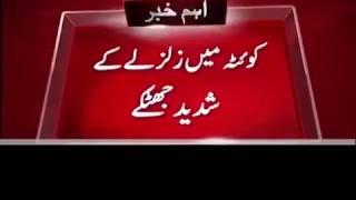 Quetta Breaking News | Magnitude 5.0 earthquake Jolts Sibbi, Quetta (16 March 2019)