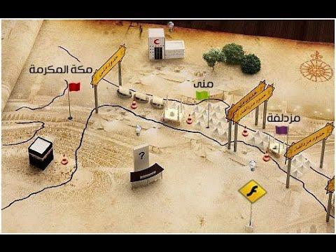 Hajj شرح مبسط و سهل لطريقة حج بيت الله الحرام Youtube
