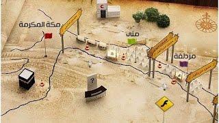 Hajj شرح مبسط و سهل لطريقة حج بيت الله الحرام