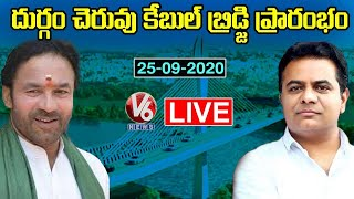 Durgam Cheruvu Cable Bridge Inauguration LIVE | KTR | Kishan Reddy | V6 News