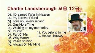 Charlie Landsborough(찰스 랜드보로) 모음 12곡