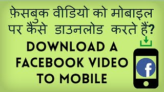 How to Download Facebook Video to your Android Phone? Hindi Tutorial by Kya Kaise