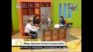 Младите образовани хора безуспешно търсят работа в България