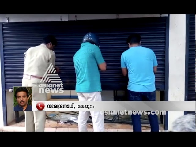 Robbery attempt in ATM at Malappuram | FIR 17 Jan 2018