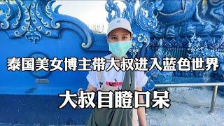 泰国美女博主带大叔进入蓝色世界,大叔惊到目瞪口呆
