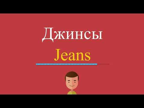 Как будет джинсы на английском