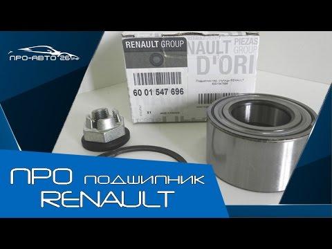 ПРО подшипник Renault