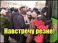 Шок! Жители Луганска едут к хунте навстречу массовой резне