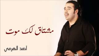 أحمد الهرمي - مشتاق لك موت (النسخة الأصلية)